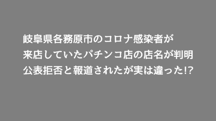 岐阜県で新型コロナ感染者が訪問したパチンコ店が判明!公表拒否したわけではなかった?
